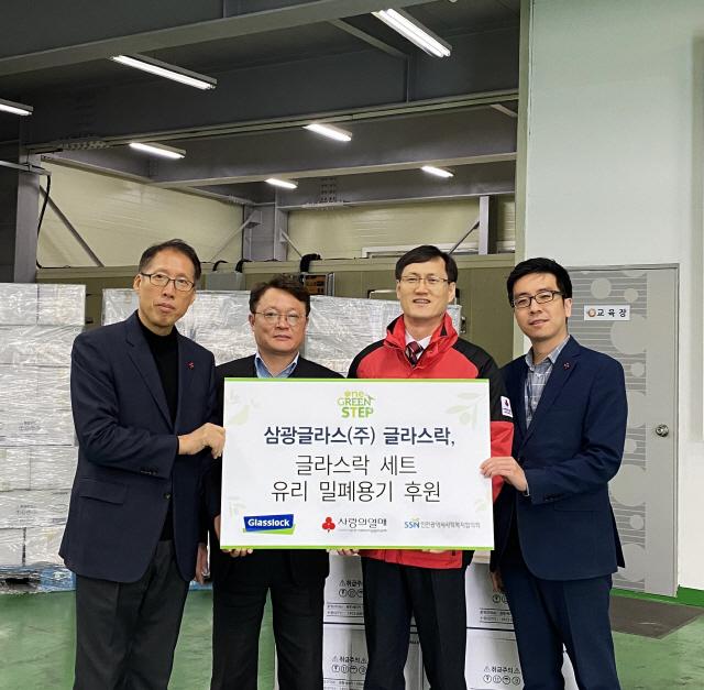 삼광글라스, 지역사회 연계 사회공헌활동…글라스락 1만여 개 후원