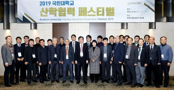 국민대, 20일 '2019 산학협력 페스티벌' 진행