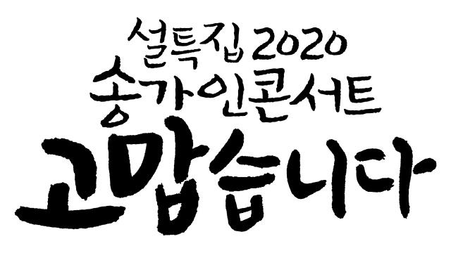 MBC 2020 설특집 송가인 콘서트 '고맙습니다' 시청자 방청권 이벤트 진행