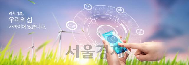 25개 과학기술 출연연 내년 예산 4조8,712억원…올해보다 4.2%↑