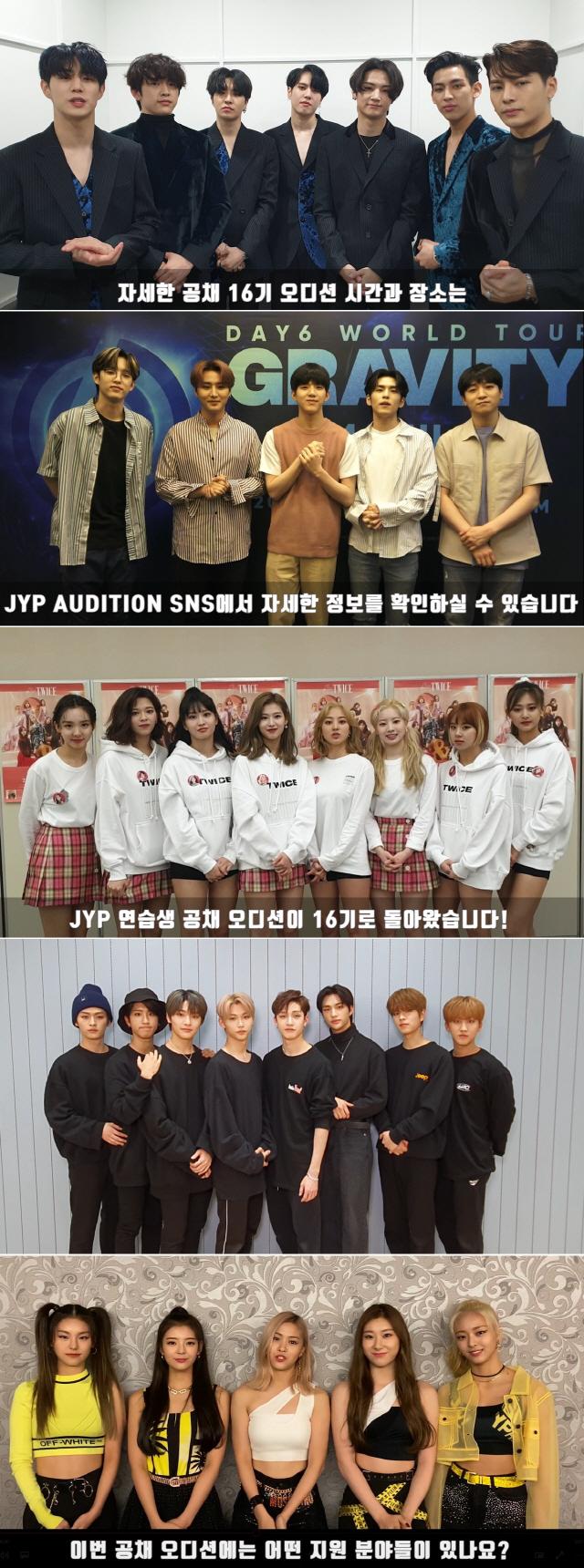 [공식] JYP, 연습생 공채 16기 오디션 개최..선배 아티스트 릴레이 응원