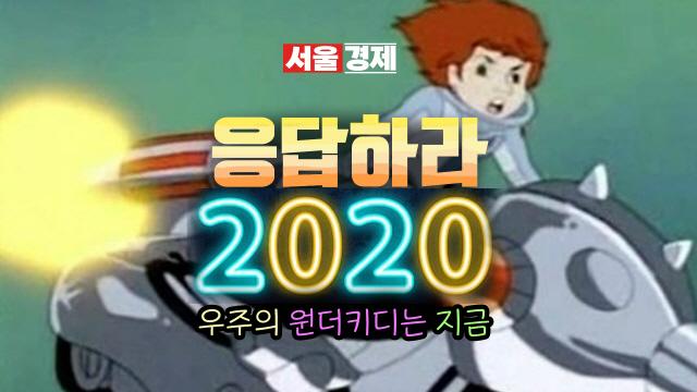 '우주의 원더키디 보면 2020년 이럴 줄 알았는데...'