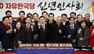 """황교안 """"총선 승리해 선거법·공수처법 바로 잡겠다"""""""