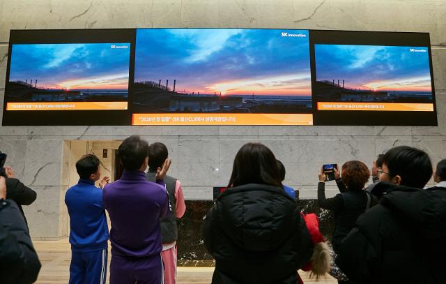SK이노베이션, 신년 일출 생중계… '소망 이뤄지길'