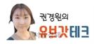 """[권경원의 유브갓테크]저커버그 뺨친 韓 VR...""""앗 차가워"""" 몸이 먼저 반응했다"""