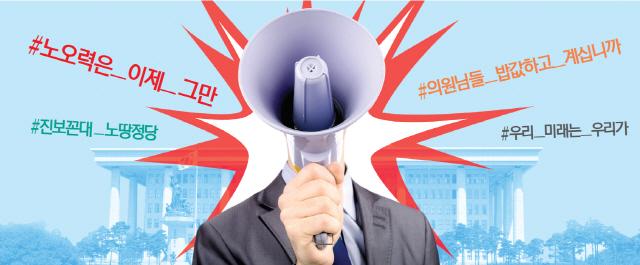 [토요워치] 혁신 손놓은 기성정치에 분노..2030의 유쾌한 '국회 갈아엎기'