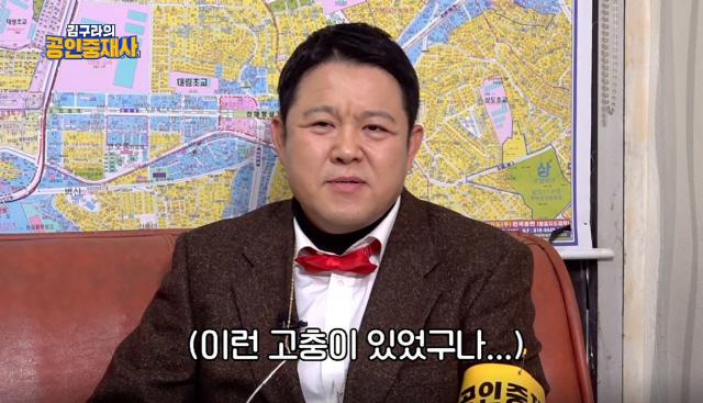 '김구라의 공인중재사' 김구라, 걷기 전도사 '하정우' 언급