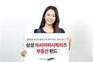 삼성자산운용 '삼성 아시아퍼시픽리츠 펀드' 출시