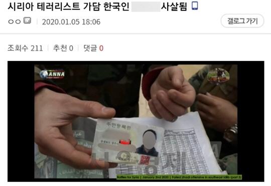 '시리아에서 사살됐다' 현지서 신분증 발견된 남성이 청주에?