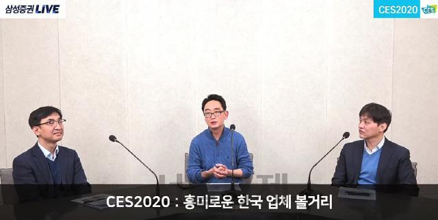 [CES 2020] '삼성증권 애널리스트가 美 CES 분위기 전달해요'