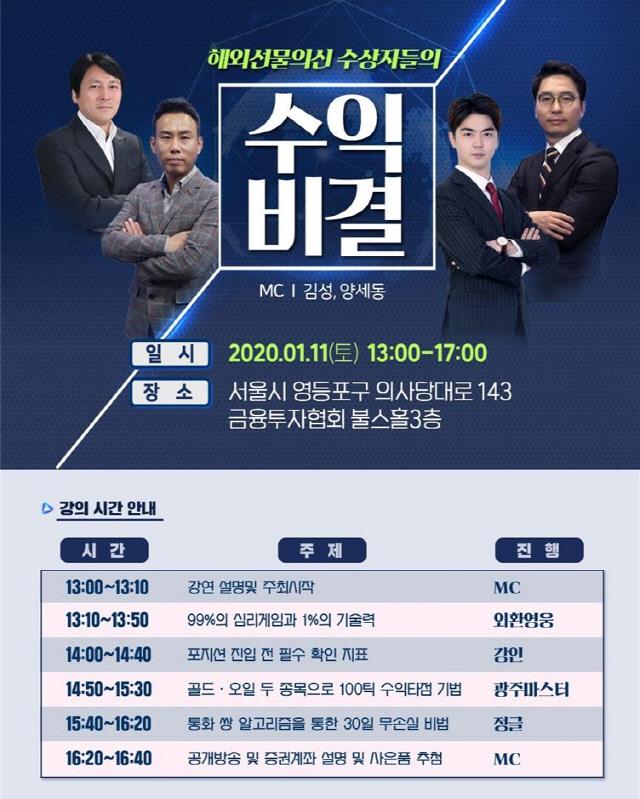 [서울경제TV 해외선물의 신 시즌3 출연 - 퓨쳐스온 트레이더 무료 세미나 개최]