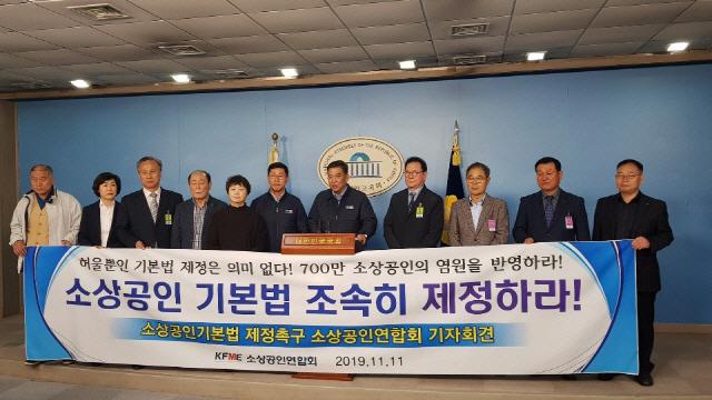 """소상공인 기본법, 국회 통과…""""소상공인 독립기념일 같다"""""""