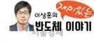 """""""'파운드리 후발' 삼성, 이제 100m 뒤에서 TSMC를 쫓고 있다"""""""