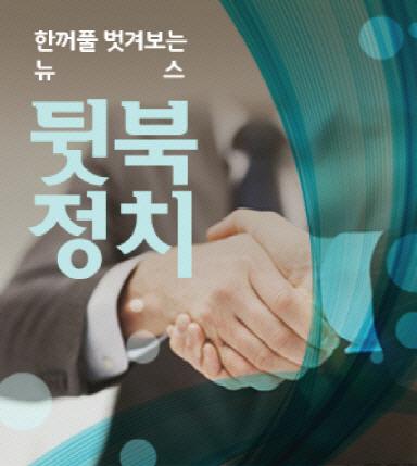 [뒷북정치]권력의 심장 품은 선거구, 종로의 유혹