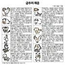 금주의 재운[1월 13일~17일]