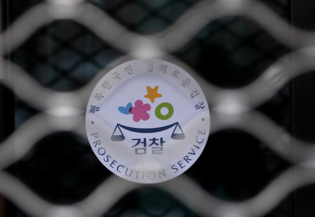 """대검 검사, 추미애 인사에 """"특정사건 수사담당자 찍어내…'정치검사 시즌2' 양산 우려'"""