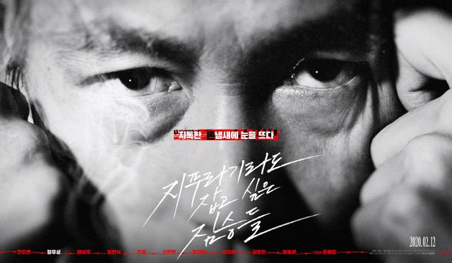"""[종합] '지푸라기라도..' 전도연X정우성 역대급 만남 """" 첫 경기부터 올스타전"""""""