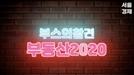 서울 집값, 지금이 제일 싸다? 부동산 유튜버 찬반격돌