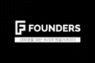 블록체인 교육 프로그램 'FOUNDERS' 3기 출범