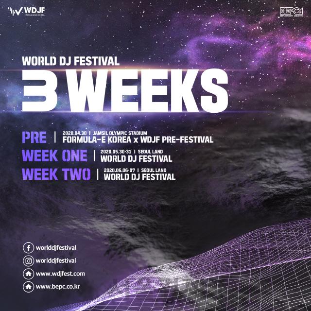 월드 디제이 페스티벌, 국내 최초 3주 개최 확정
