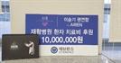 이승기, 신촌세브란스 병원에 1억 기부..팬연합 1천만원 기부 '선한 영향력'