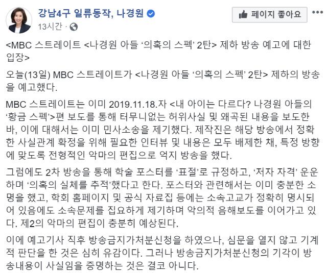 나경원 '아들 의혹 MBC 보도는 억지 방송, 형사고소할 것'