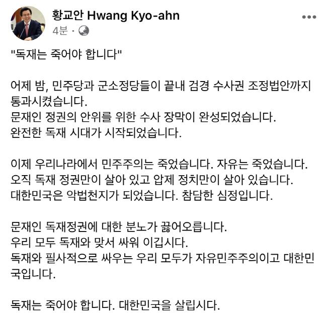 """황교안, 文 대통령 기자회견 와중에 """"독재는 죽어야"""""""