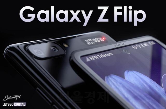 삼성 조개껍질 폴더블폰 이름은 '갤럭시Z플립'...주름이 사라진다