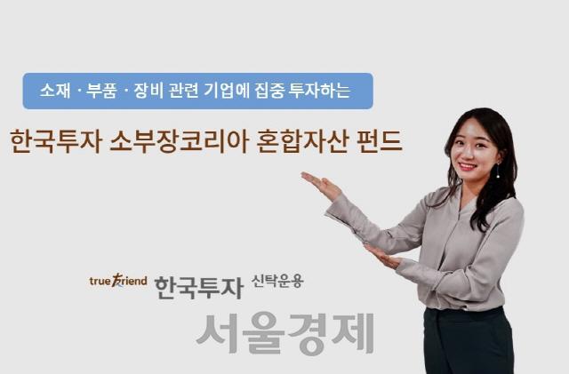 '30% 손실 보전' 소부장 펀드 판매 개시…장단점은?