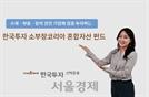 """""""30% 손실 보전"""" 소부장 펀드 판매 개시…장단점은?"""