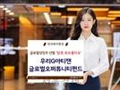 한국투자증권, '우리G 아티잰 글로벌 오퍼튜니티 펀드' 출시