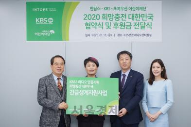 [SEN]인탑스-초록우산어린이재단-KBS라디오센터, 사회공헌 협약 체결
