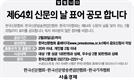 [알립니다] 제64회 신문의 날 표어 공모합니다