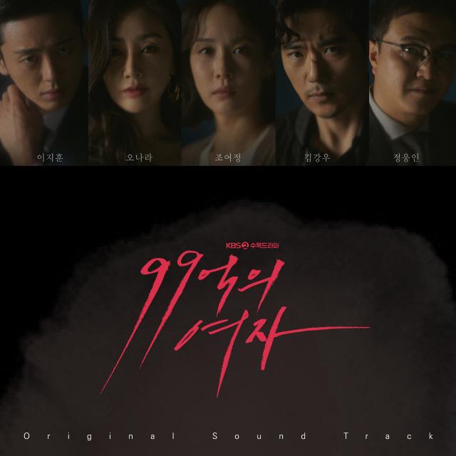 '99억의 여자' 바비킴→AOA 유나, OST 합본 앨범 오늘(16일) 온라인 오픈