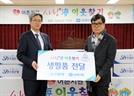Sh수협은행, 사회공헌 활동 '사랑海 이웃찾기' 실시