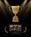 CGV, 2020 골든글로브·아카데미 화제작 모은 기획전 개최