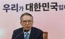 """김형오 """"한국당 공천..물갈이 국회 모습 보일 것"""""""