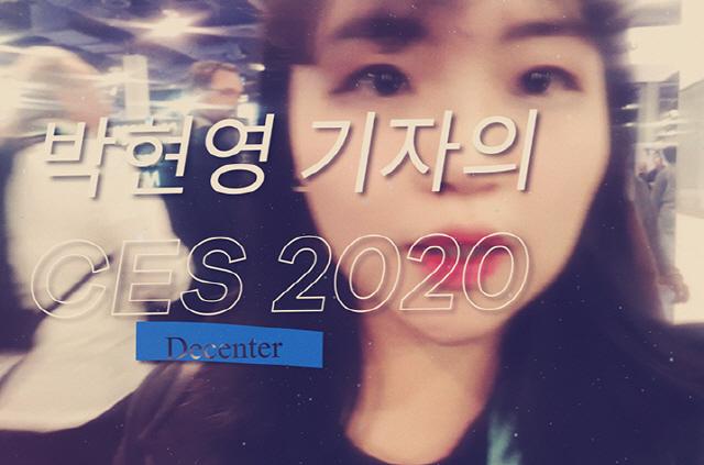 [CES 밀착 브이로그]CES 2020에는 어떤 블록체인 기업이 왔을까?
