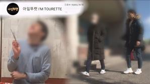 '궁금한 이야기 Y' 뚜렛증후군 유튜버 '아임뚜렛' 장애연기 논란, 의혹의 진실