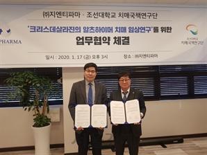 지엔티파마-조선대 치매국책연구단, 치매 임상 공동연구 착수