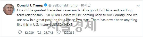 트럼프 '가장 위대한 무역합의...2단계 아주 좋은 위치'