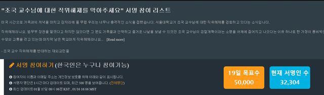 '조국, 그럴 만한 잘못 한 적 없어'…'서울대 직위해제 반대' 서명 운동 확산