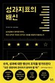 [책꽂이-경제신간]성과지표의 배신 外