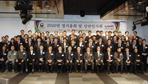 한국리츠협회, 2020년 신년인사회와 정기총회 개최