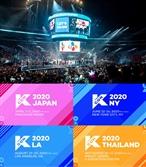 [공식] CJ ENM, 'KCON' 2020년 개최 라인업 발표..일본·미국·태국 등