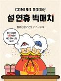 CGV, '설 연휴 빅매치' 개최..설 맞이 전통 놀이하고 풍성한 혜택까지