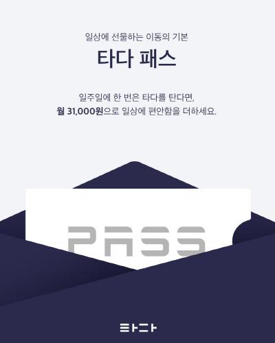 """""""타다부터 씽씽까지""""…구독경제 만난 공유경제"""