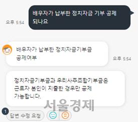 """""""복잡한 연말정산, AI챗봇으로 해결""""...LG그룹 7만명 활용"""