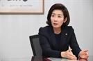 """나경원 """"좋은 집 살고 싶은 꿈마저 꺾어...부동산정책 反헌법적"""""""