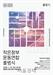 '지역 분권국가 목표' 작은정부운동연합 22일 출범.. 국회의원 '자치 수준' 조사 예정
